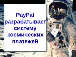 система космических платежей