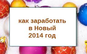 как заработать в Новый 2014 год