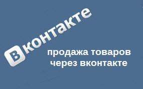продажа товаров через вконтакте