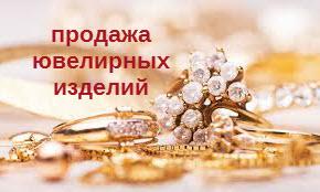 продажа ювелирных изделий