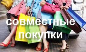 как организовать совместные покупки