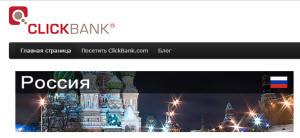как заработать с ClickBank