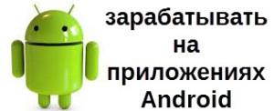 зарабатывать на приложениях Android