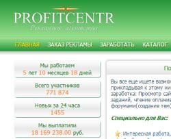 заработать на заданиях с Profitcentr