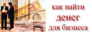 как найти денег