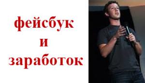 фейсбук сеть
