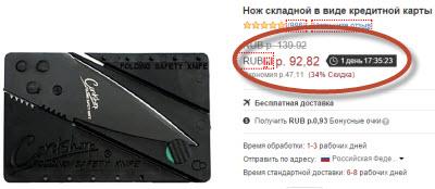 купить нож кредитку