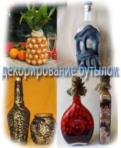 декорирование бутылок как рукоделие