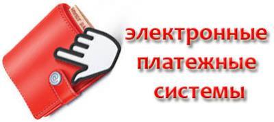 российские платежные системы