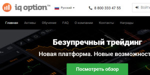 Брокер IQOption