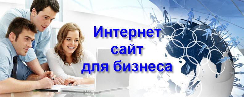 интернет сайт для бизнеса