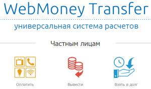 Как вывести деньги с Webmoney
