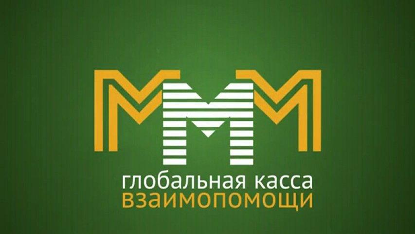 МММ - официальный сайт