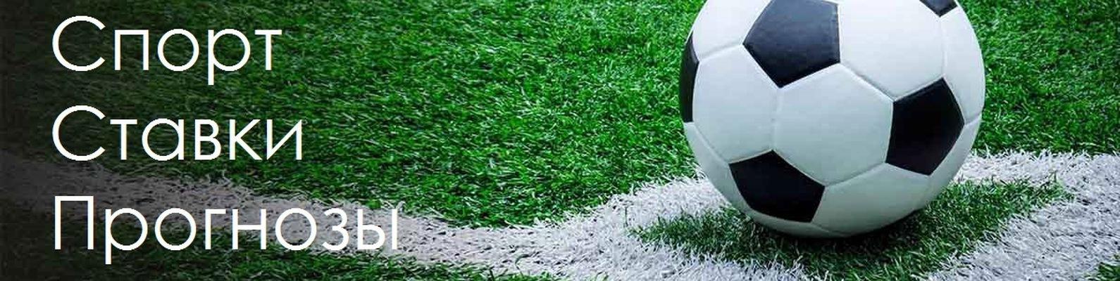 фото Спорт на вавада ставки